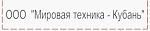 ООО «МирТех-Кубань»