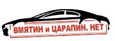 Вмятин и Царапин.NET