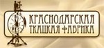 ООО «Краснодарская ткацкая фабрика»