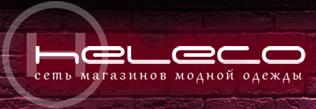 Магазин одежды «Heleco»