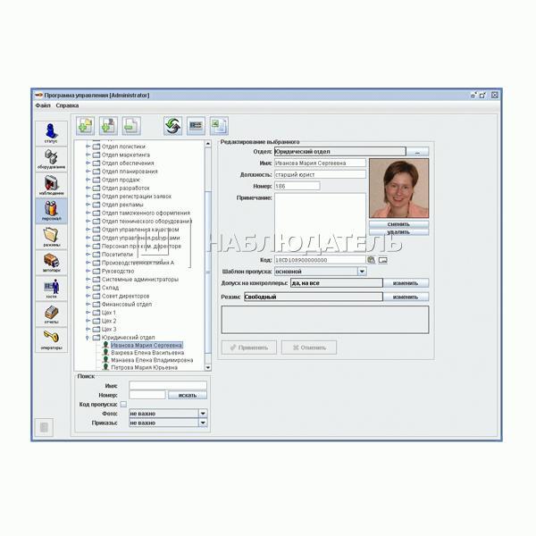 Контроль доступа Программное обеспечение SIGUR,