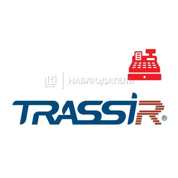 Программное обеспечение Интеллектуальные модули TRASSIR, АВТ:Интеграция ActivePOS с 1C на дополнительно на 1 кассовый узел