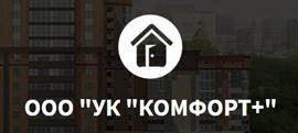 """ООО """"Управляющая Компания """"Комфорт Плюс"""""""