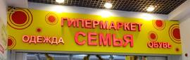 Гипермаркет Семья ИП РЗГОЯН ГАМЛЕТ ШАМИЛЕВИЧ