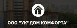 """ООО УК """"Дом Комфорта"""""""