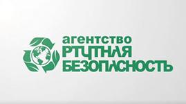 """ООО """"Агентство """"Ртутная безопасность"""""""
