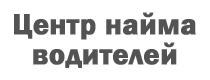 "ООО ""ЦЕНТР НАЙМА ВОДИТЕЛЕЙ"""