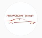 ООО «АВТОХОЛДИНГ ЭКСПЕРТ»